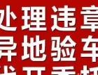 芜湖皖B车,过户,年检,帮忙跑腿,办理,一站式服务