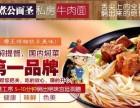花销少的特色面馆加盟 江苏省内哪些面馆可以加盟
