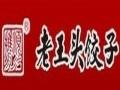 王老头饺子 诚邀加盟