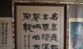 北京裱画,北京裱画店,北京装裱,北京裱画裱大画