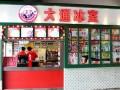 郑州大通冰室如何加盟奶茶加盟创业 大通冰室加盟费多少