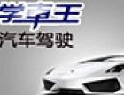 学车王智能汽车驾驶训练机加盟