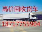上海松江区货车回收当天过户无后顾之忧