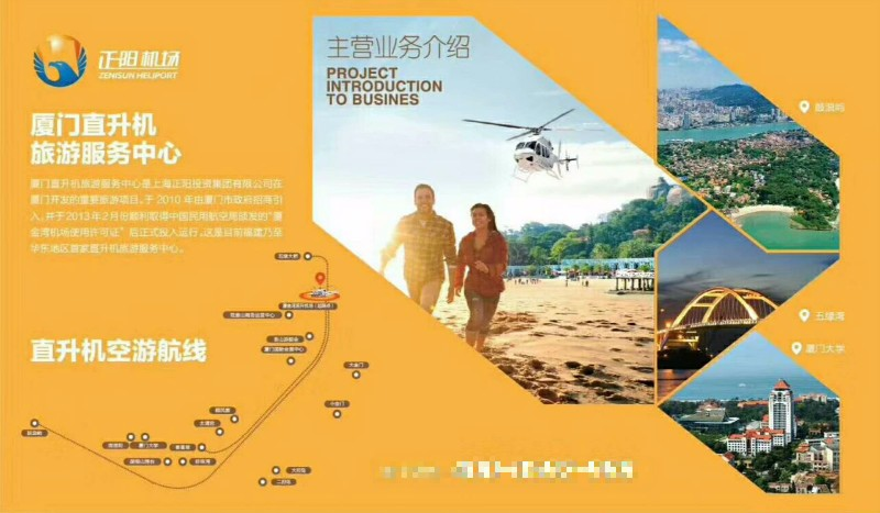 厦门直升机旅游体验空中看厦门预定电话