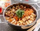 香格里锅焖锅加盟费用是多少