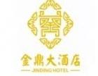 金鼎大酒店加盟