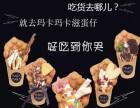 2016冰淇淋加盟好项目 makamaka滋蛋仔让你无忧创业