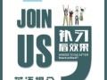 桐乡市成人0基础英语商务英语培训英语日语口语培训学习(天天教