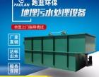 山东跑蓝环保专业生产各类污水处理设备工业污水处理设备厂家直销