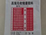 江西省南昌市红谷滩新区灌浆料厂家销售