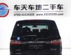 纳智捷大7 MPV2013款 2.0T 自动 商务型 急转东莞一