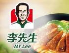 李先生加州牛肉面大王加盟费用/项目优势
