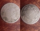 渭南古钱币免费鉴定