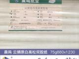 新品75克晨鸣高松本白双胶纸推荐-批发双胶纸