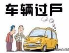 代办北京二手车过户上牌外迁提档转籍落户验车报废旧车