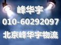 北京物流公司/托运公司/货运公司/搬家公司