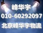 北京至南京物流公司/长途搬家/轿车托运/整车零担/上门取货