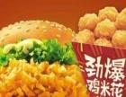 麦香鸡汉堡快餐炸鸡汉堡加盟费多少钱汉堡加盟哪个较好