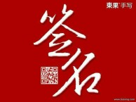 上海签名设计现场签名签字代写艺术签名手写服务
