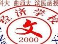 青岛科技大学、山东财经、青岛理工、齐鲁师范成考招生