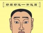开运眉的介绍滨州麦琪化妆培训学校