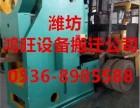 鸿旺设备搬运8985588机械设备车床数控冲压印刷机等