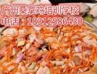 桑拿鸡加盟店加盟 火锅 投资金额 5-10万元