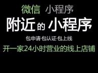 广州微信小程序开发公司,微信小程序定制,小程序开发价格