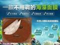桓氏海藻面膜真的好用吗