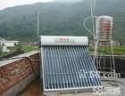 国华经典 太阳能 空调出售 安装 拆卸 移机 清洗全方位服务
