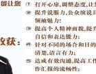 广州白云区新励成当众讲话培训 迅速让您能说会道