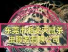 湘安灭鼠杀虫服务有限公司