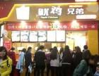 广州鱿鸡兄弟鸡排店加盟热线多少?加盟鱿鸡兄弟赚钱吗?