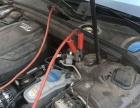 虹桥机场附近汽车应急修理搭电(帮电)换电瓶