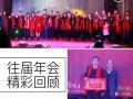 西安交大总裁班新春年会--欢迎赞助