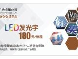 黄冈市黄梅县专业LED发光字制作每平方米180元起