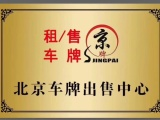 北京車牌指標租賃,長租,短租,過戶代辦