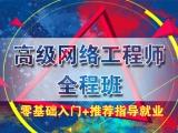 北京網絡安全工程師培訓,網絡運維培訓,Python培訓