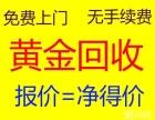 武汉市高价回收黄金铂金钻戒手机电脑奢侈品名表包包