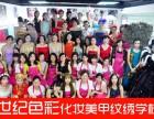 湘潭哪个化妆学校专业可以推荐工作吗