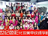 湘潭个化妆学校专业可以工作