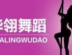 新疆巴州华翎舞蹈艺术培训
