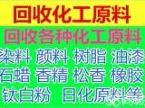 广州回收库存染料 颜料 树脂 油墨 乳化剂 BYK流平剂等等