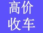 全上海二手小轿车收购联系电话