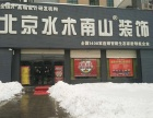 淮南水木南山装饰 团队协作 积极开展扫雪