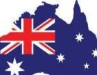 澳大利亚签证申请保签落地百分百