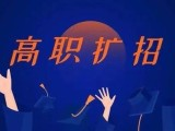 广州高职专科扩招 对高中生有影响吗 初中毕业可以直接读大专吗