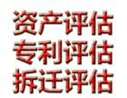 福州拆迁评估公司 福州资产评估公司 福州企业征迁补偿评估