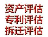 宁波水产养殖征收损失评估 特种养殖拆迁评估 养猪场拆迁评估