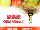 综合果蔬螯合酵素原液OEM贴牌代加工 酵素工厂 复合酵素原液